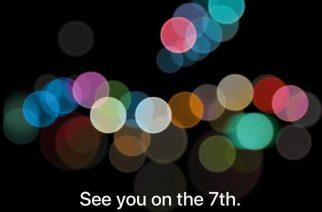 Es oficial: El iPhone 7 será presentado el 7 de septiembre